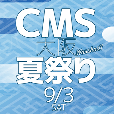 cms-summer-eyecatch