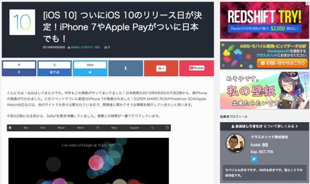 _iOS_10__ついにiOS_10のリリース日が決定!iPhone_7やApple_Payがついに日本でも!_|_Developers_IO