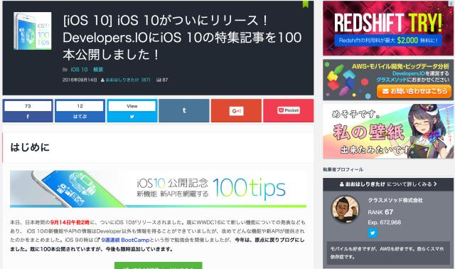 _iOS_10__iOS_10がついにリリース!Developers_IOにiOS_10の特集記事を100本公開しました!_|_Developers_IO