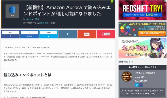 【新機能】Amazon_Aurora_で読み込みエンドポイントが利用可能になりました_|_Developers_IO