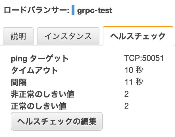 grpc-elb02