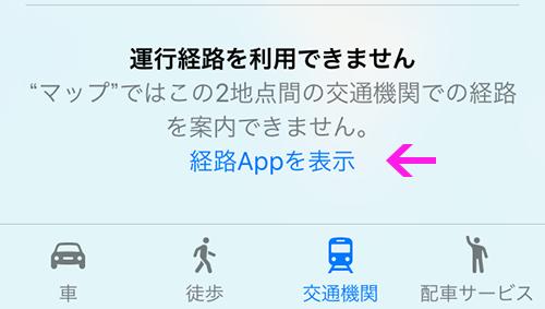 iOS10_map_03