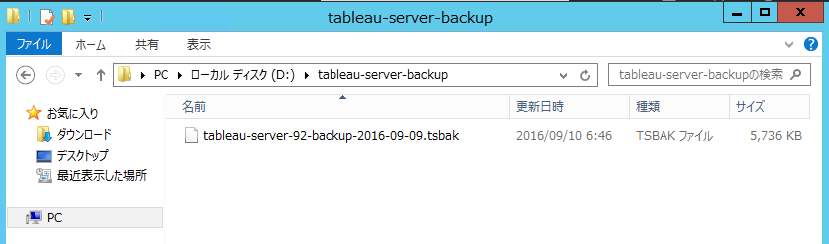 tableau-server-downgrade_04