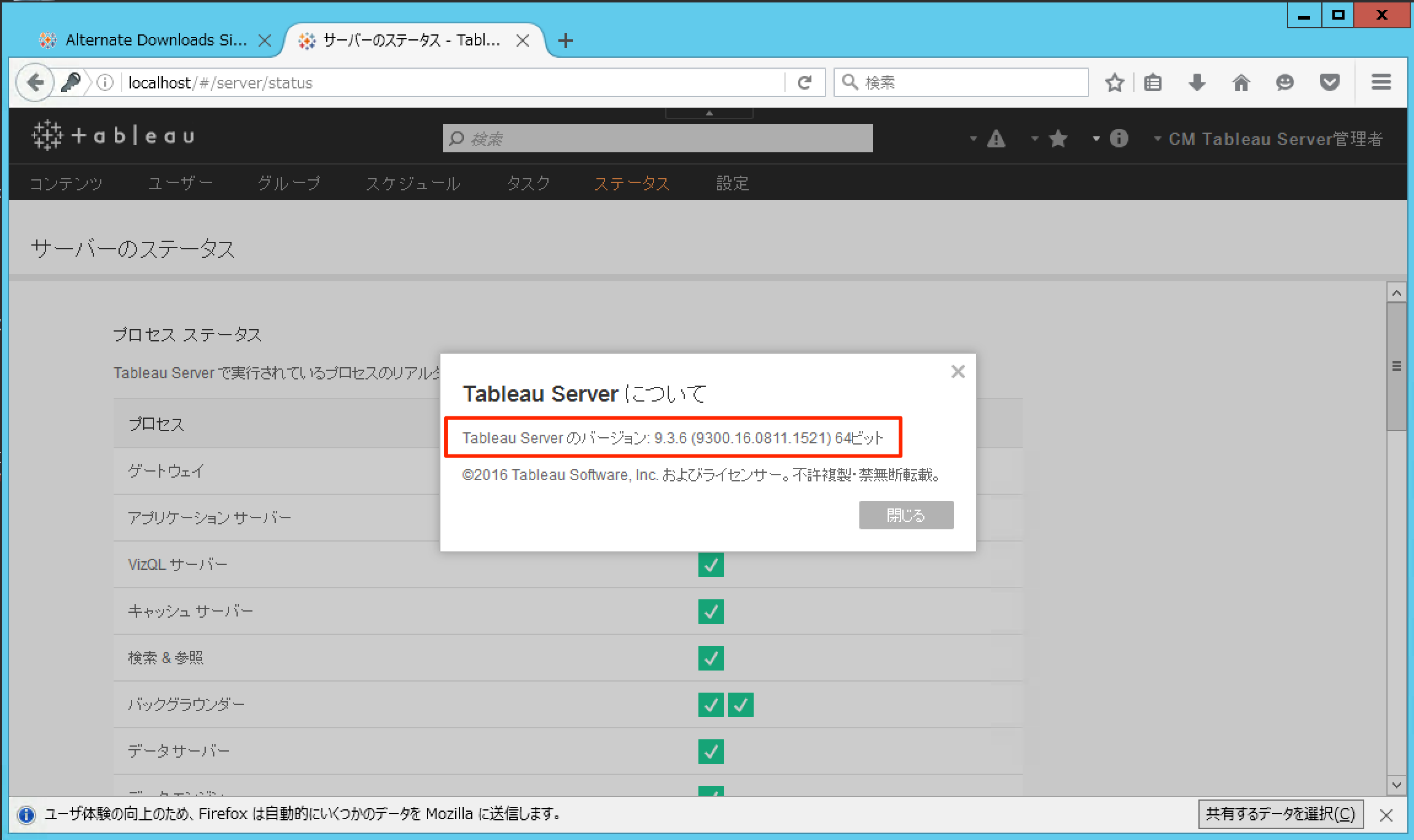 tableau-server-upgrade-without-previous-uninstall_01