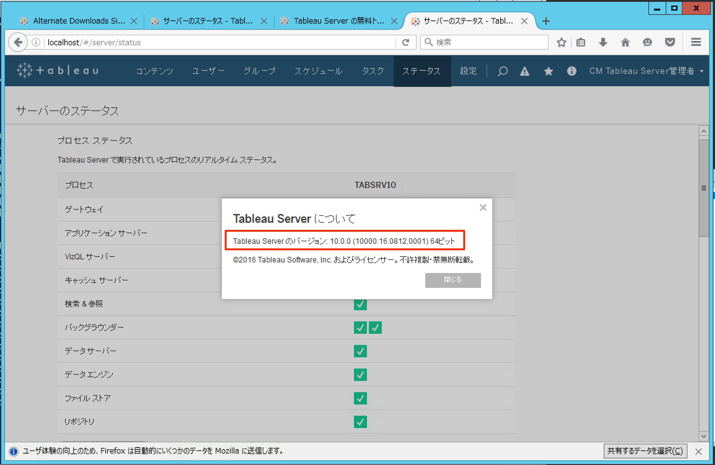 tableau-server-upgrade-without-previous-uninstall_07