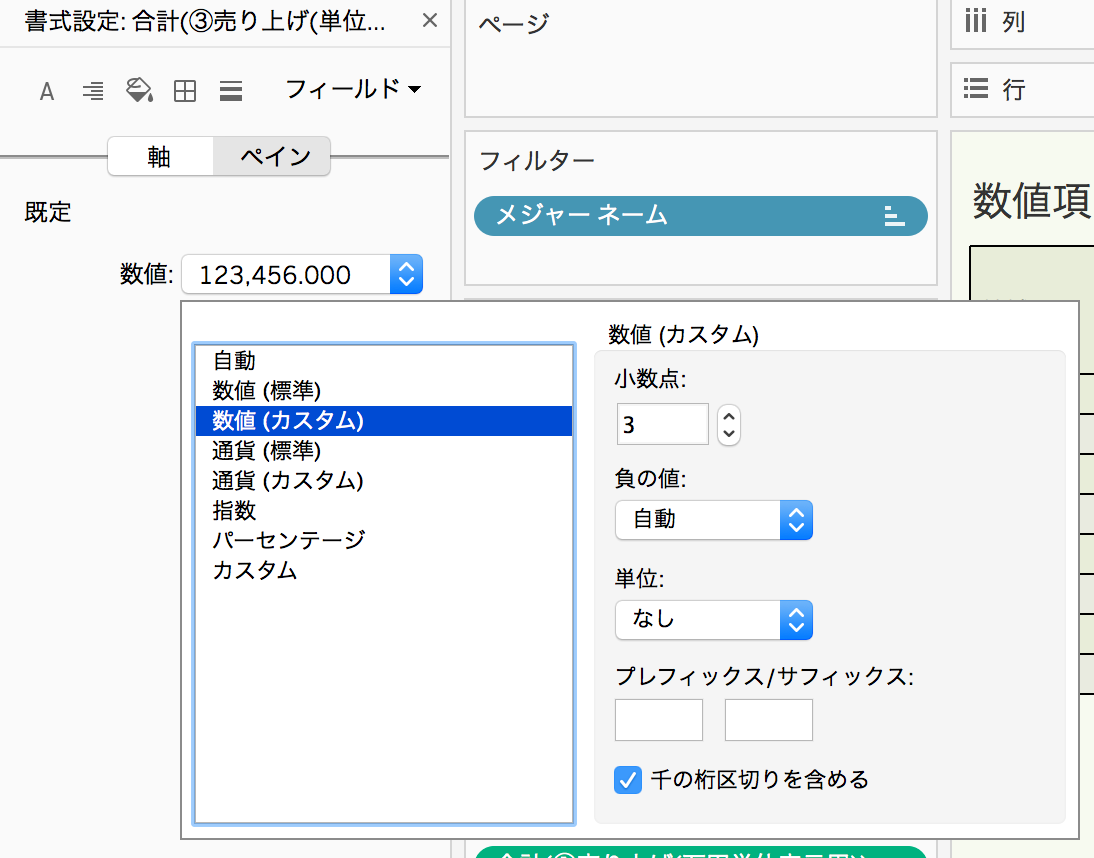 tableau-tips-formatting-japanese-style_10