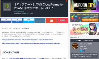 【アップデート】AWS_CloudFormationでYAML形式をサポートしました_|_Developers_IO