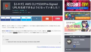 【小ネタ】AWS_CLIでS3のPre-Signed_URLを生成できるようになっていました!_|_Developers_IO