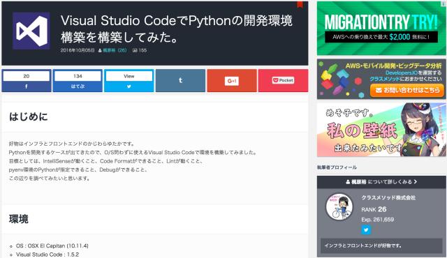 Visual_Studio_CodeでPythonの開発環境構築を構築してみた。_|_Developers_IO