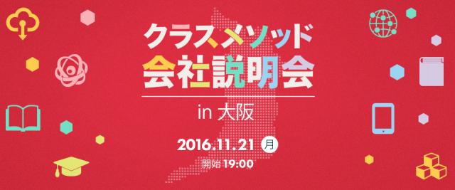 Osaka_job_fair_960x400