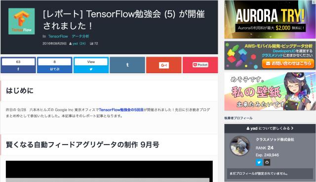 _レポート__TensorFlow勉強会__5__が開催されました!_|_Developers_IO
