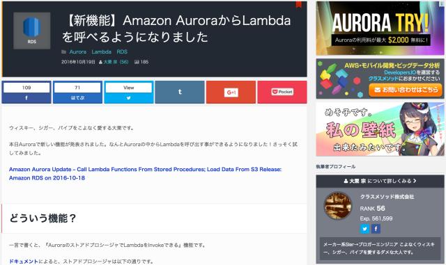 【新機能】Amazon_AuroraからLambdaを呼べるようになりました_|_Developers_IO