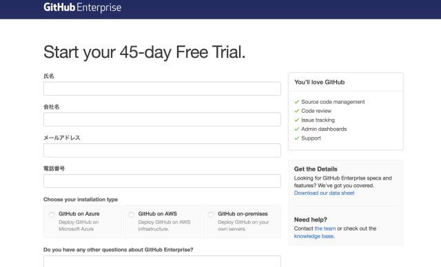 github enterpriseをawsで使おう インストール編 developersio