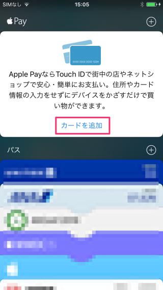 ios-10-applepay-for-developers-2-03