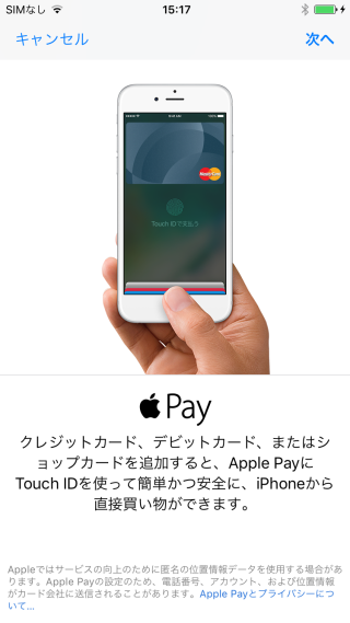 ios-10-applepay-for-developers-3-04