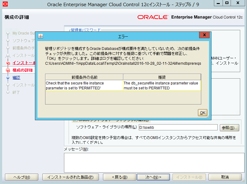 Oracle Enterprise Manager Cloud ControlでRDSを管理する:OMS構築編