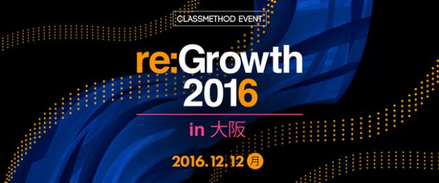 re-growth-2016-osaka