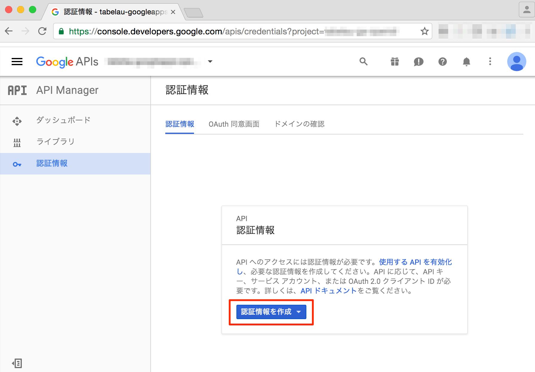 tableau-googleapps-openid-integration_03