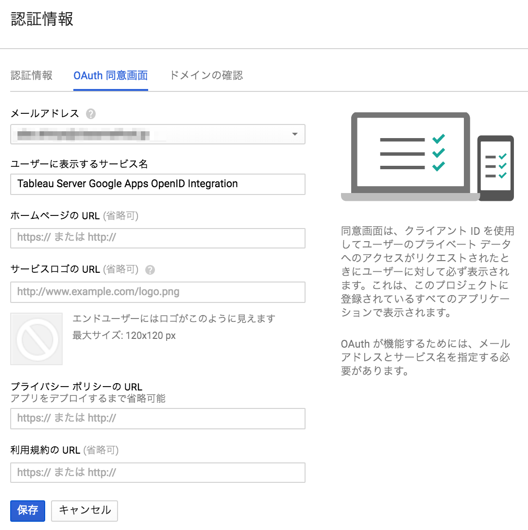 tableau-googleapps-openid-integration_06