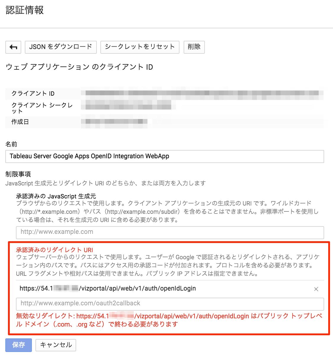 tableau-googleapps-openid-integration_10