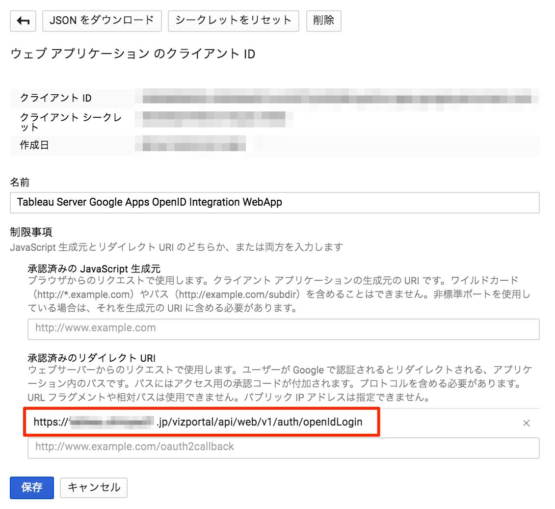 tableau-googleapps-openid-integration_13