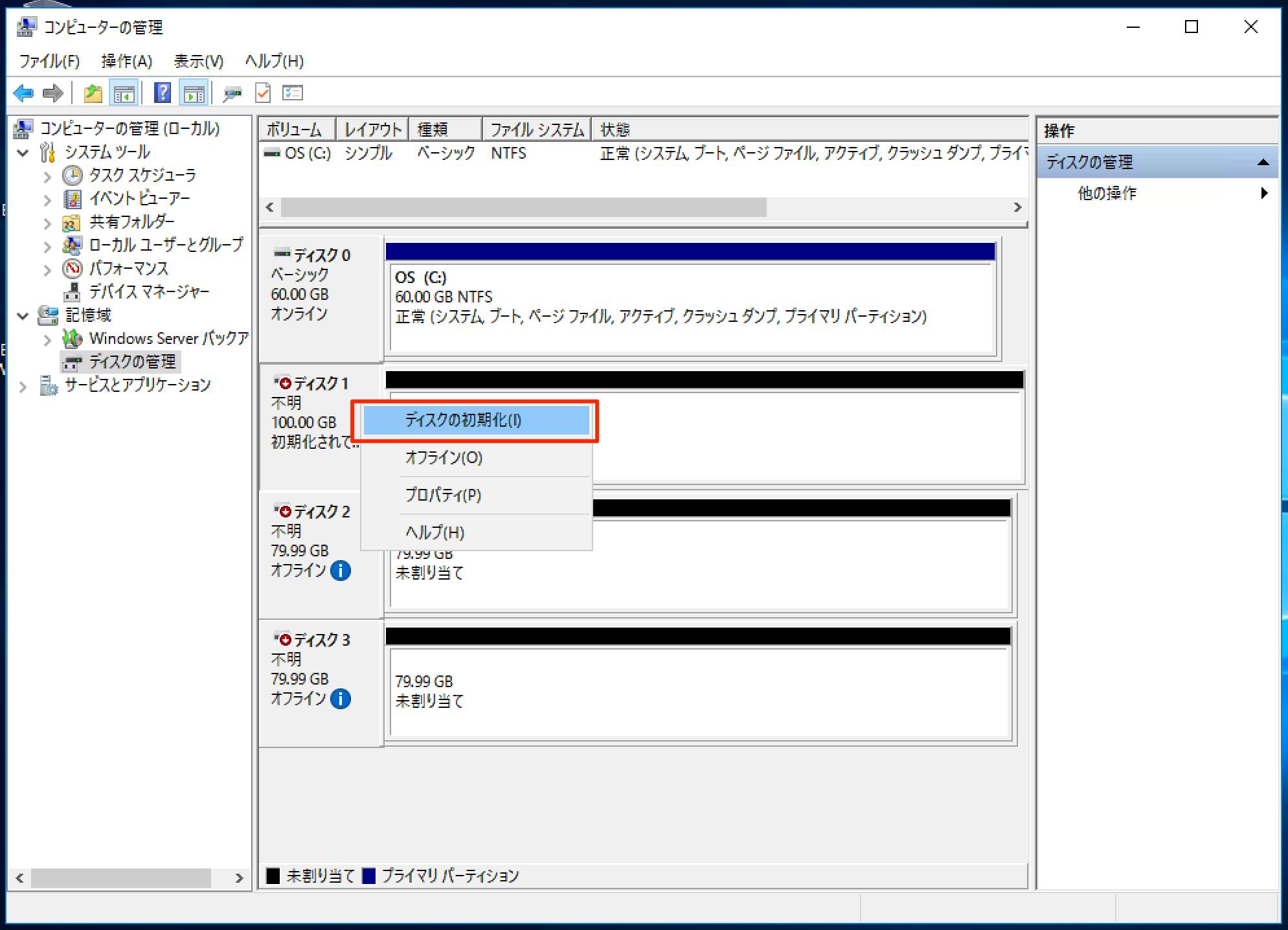 windows-server-2016-no-ddrive_006