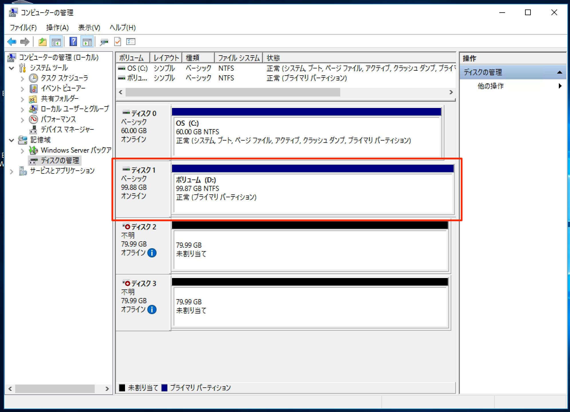 windows-server-2016-no-ddrive_014