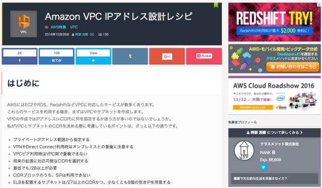 Amazon_VPC_IPアドレス設計レシピ_|_Developers_IO