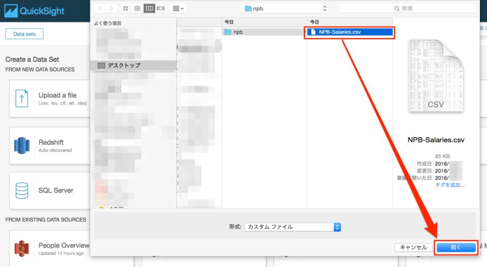 amazon-quicksight-datasource_textfile_103