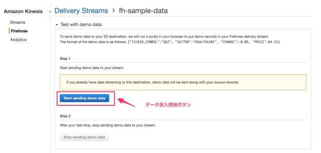 fh-start-sending-sample-data