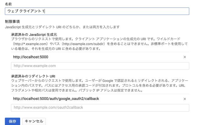 kuroko2-google-api-redirecturl