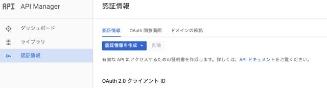 kuroko2-google-auth