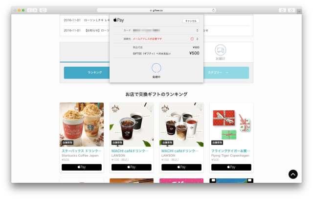 mac_pay_02