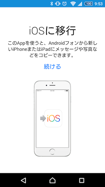 move_to_iOS2