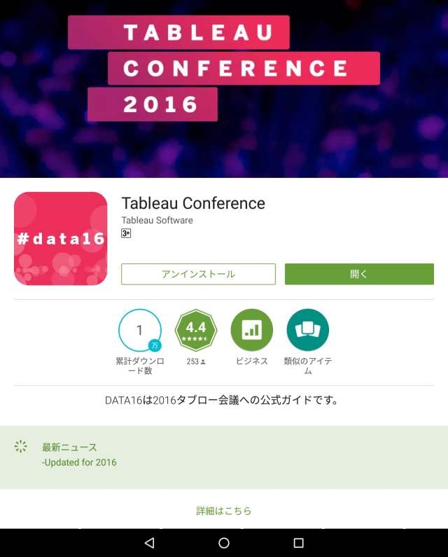tableau-conference-2016-meetup-03