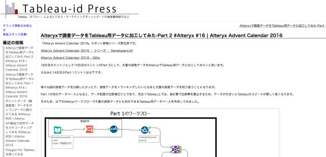 alteryxで調査データをtableau用データに加工してみた part 2 alteryx