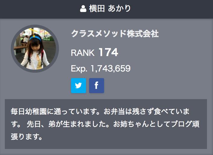 横田_あかり_|_Developers_IO