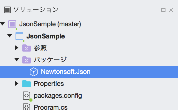 Json.NETインストール完了