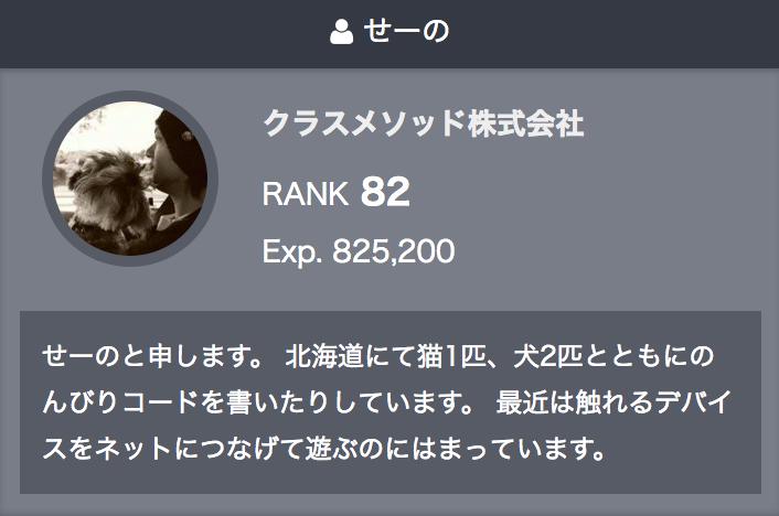 せーの_|_Developers_IO