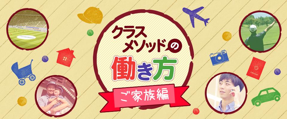 960x400_gokazoku