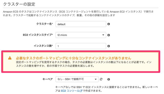 Amazon_EC2_Container_Service_7