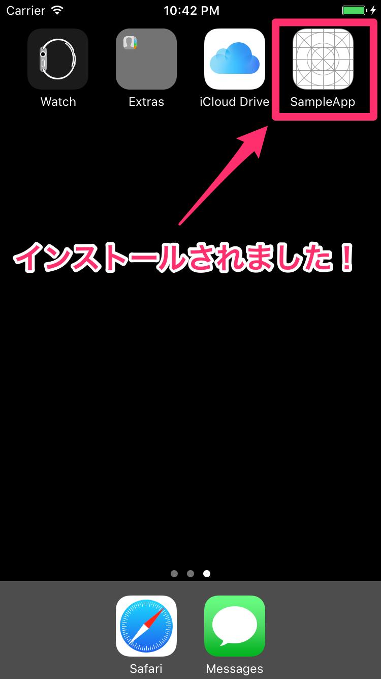 app_installed