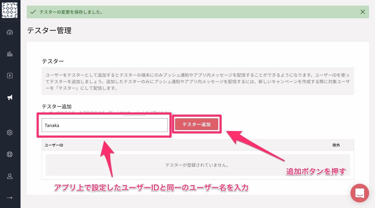 テスター管理___New_app
