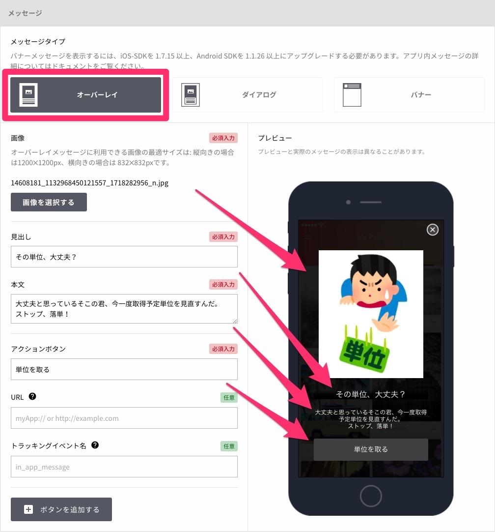 落単注意の編集___アプリ内メッセージ___New_app