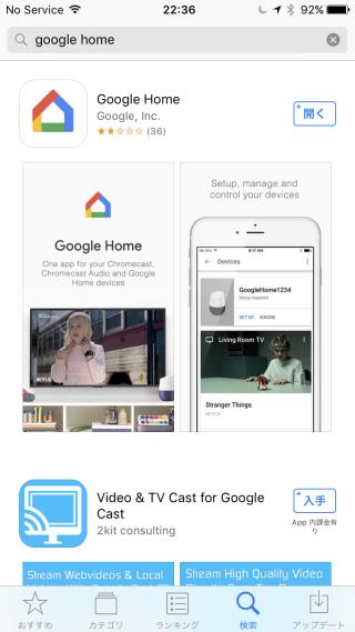 google_home3