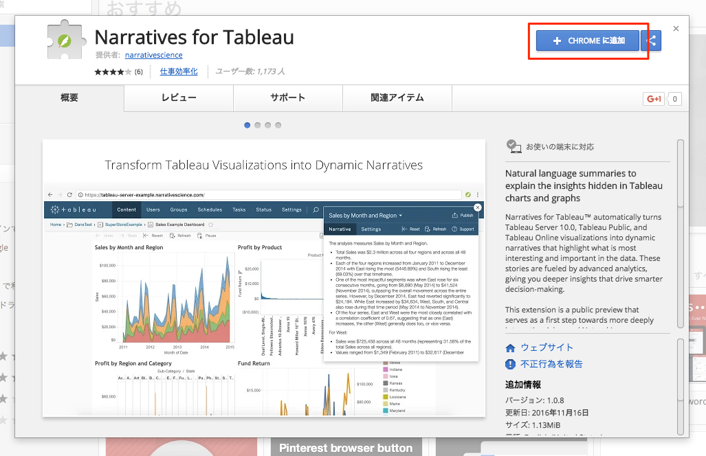 narratives-for-tableau_02