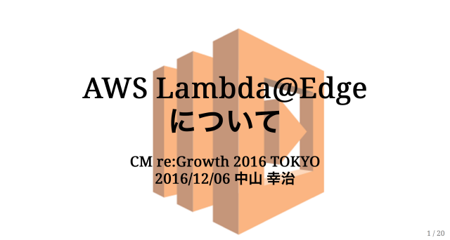 re-growth-lambda-at-edge