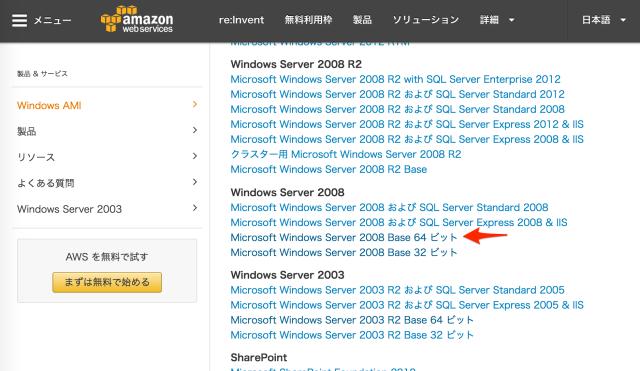 Windows_AMI_-_リソース_-_AWS_と_Microsoft___AWS