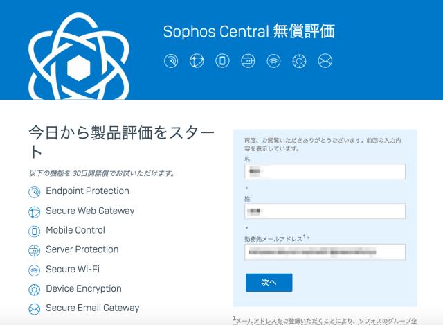 Sophos_Central_評価版