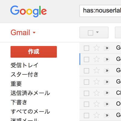 gmail_hasnouserlabels